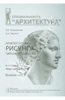 Архитектурный рисунок гипсовой головы. В истории, теории и практике. Базовый курс. Учебное пособие