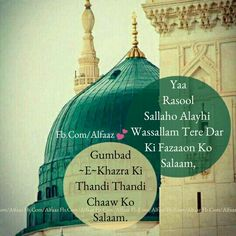 Allah Quotes, Muslim Quotes, Islamic Quotes, Qoutes About Life, Life Quotes, Hajj Video, Good Morning Beautiful Flowers, Eid Milad Un Nabi, Medina Mosque