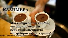 Love Hug, Greek Quotes, Good Morning Quotes, Blog, Coffee, Photos, Good Morning, Kaffee, Blogging