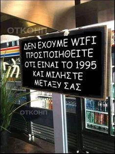 👏👏 Greek Memes, Funny Greek Quotes, Night On Earth, Funny Memes, Jokes, Funny Photos, Instagram Story, Wise Words, Life Quotes