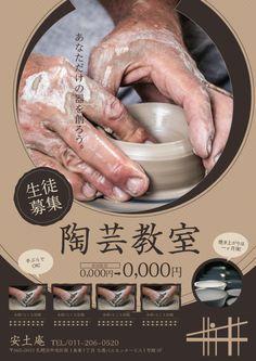 【陶芸教室】A4片面チラシ 1,000枚 キャンペーン価格 9,800円(税別)でこんなチラシできます。 デザイン制作ならアドラク!