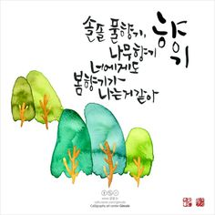 [캘리그라피 연구소:글꼴]자유작품 향기 솔솔 풀향기, 나무향기 너에게도 봄향기가 나는거같아 calligraphy... Lettering, Typography, Flower Quotes Inspirational, Calligraphy N, Watercolor Effects, Korean Language, Asian Art, Illustration Art, Logo Design