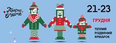 Первая Рождественская Ярмарка в Киеве