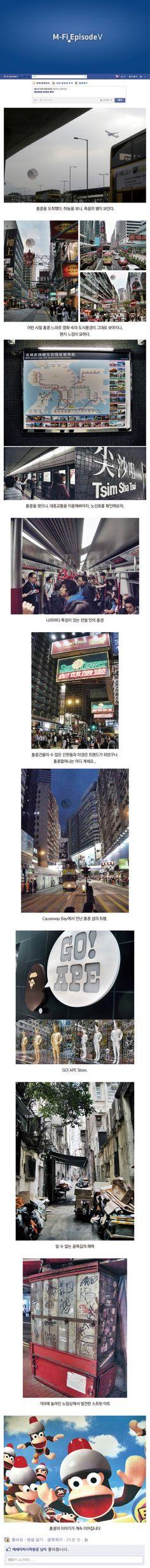 M-Fi《Episode》∥ Art & Culture // WORLD WIDE :: Hong Kong : 네이버 블로그