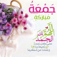 Muslim Greeting, Juma Mubarak, Jumma Mubarak Images, Quran Sharif, Islam Hadith, Good Morning Flowers, Mini Things, Social Events, Morning Quotes