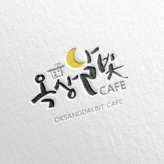 로고 + 간판 | 음식점카페 디자인의뢰 | 라우드소싱 포트폴리오 Slogan Design, Typography Design, Graphic Design, Typo Logo, Logo Branding, Logos, Ci Design, House In The Woods, Business Card Design