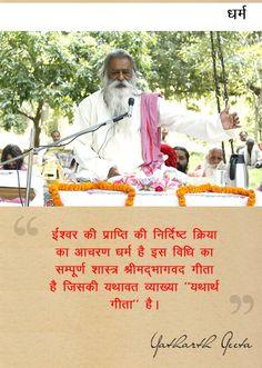 """Bhagavad Gita - Dharma - धर्म : ईश्वर की प्राप्ति की निर्दिष्ट क्रिया का आचरण धर्म है इस विधि का सम्पूर्ण शास्त्र श्रीमद्भागवद गीता है जिसकी यथावत व्याख्या """"यथार्थ गीता है""""। ~ Yatharth Geeta"""