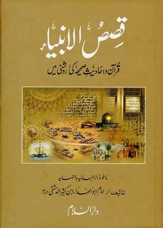 Qasas-ul-Anbiya... A must read book. Easy reading/listening on the following link: http://islamic-creed.com/Makki%20-%20Qasas%20ul%20Anbiya%20(stories%20of%20the%20prophets)%201.html