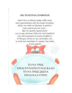 Οι συμβουλές του μικρού λύκου Healthy Diet For Kids, Healthy Recipes, Kindergarten Classroom, Kindergarten Activities, Baby Care, Toddlers, Greek, Food, Pre K