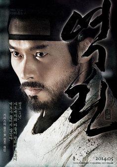俳優ヒョンビン(현빈.Hyun Bin)主演の映画『逆鱗』のポスター。