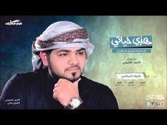 القلب يهوى أحمد الغنيمي البوم هذي حياتي 2015 - YouTube