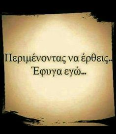 Greek quotes                                                                                                                                                                                 More This Is Love, Love Her, Quotes For Him, Love Quotes, Perfection Quotes, Greek Quotes, Picture Quotes, Wise Words, Quotations