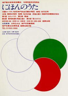 Japanese Poster: Folk Song Festival. Ikko Tanaka. 1960
