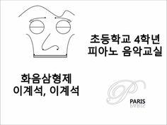 [초등학교 음악 교과서] 화음삼형제, 이계석, 이계석 - [Music textbook] Three brothers chords