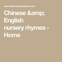 Chinese & English nurseryrhymes - Home