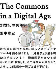 弱者救済・ケガレ・社会福祉:連載「21世紀の民俗学」(6)|WIRED.jp
