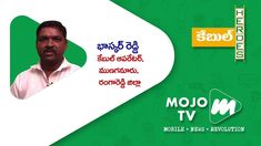 Cable Hero Bhaskar Reddy | Munaganoor Rangareddy | Special Stories On Cable Operators | MOJO TV Cable Hero Bhaskar Reddy Munaganoor Rangareddy Special Stories On Cable Operators. #CableHeroes #CableOperators #MOJOTV  Mojo TV Transmission Details: Satellite - Intelsat 20 63.5'E Download Frequency - 3732.5 Mhz Symbol Rate - 7.2 MSPS FEC - 3/4 Modulation - 8PSK MPEG4 Polarisation (RX) - Vertical  Service ID - 8 Video PID - 208  Audio PID - 208   MOJO TV India's First Mobile Generation News…