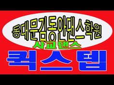 부르스 퀵스텝 초보 배우기 사교댄스 사교춤 기초 퀵스텝 학원 DKDC1