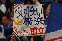 [ 第93回天皇杯 決勝 横浜FM vs 広島 ] 2014年1月1日は横浜F・マリノスサポーターにとって、忘れられない一日となるだろう!スタンドからは干支をモチーフにしたゲーフラも掲げられた!