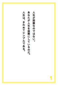 Like Quotes, Famous Quotes, Words Quotes, Best Quotes, Sayings, Powerful Quotes, Powerful Words, Japanese Poem, Love Words