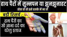 हाथ पैरों में सुन्नपन या झुनझुनाहट | Numbness in Hands and feet Home remedy Numbness In Hands, Health Tips, Health Care, Cinnamon Oil, Boost Immune System, Back Pain, Home Remedies, Baba Ramdev, Weight Loss