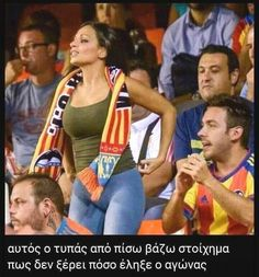 Hot Football Fans, Greek Language, Laughter, Funny Pictures, Gay, Funny Memes, Humor, Sports, Photos
