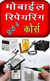 Learn Mobile Repair Courses in Delhi Tech Trainers a best institute offers Mobile Repairing Courses in Delhi in just 9999/- only with practical training sessions. Engineers of Tech Trainers have years of teaching experiences call 9873807120 for the Mobile Repair Training in Delhi at best price feel free to contact us