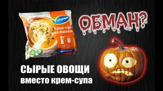 Крем-суп из тыквы Vитамин от Мираторг