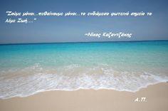 """Νίκος Καζαντζάκης, """"Ασκητική"""" Love Others, Greek Quotes, English Quotes, Picture Quotes, Wise Words, Quotes To Live By, Cool Photos, Greece, Beach"""