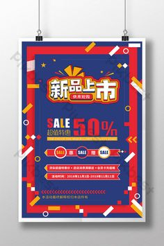 Fashion blue red geometric new listing promotion poster Homepage Template, Homepage Design, Templates, Mouse Illustration, Mountain Illustration, Chinese New Year Poster, New Years Poster, Scenery Background, Paint Background