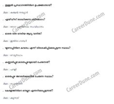 PSC Malayalam General Knowledge Questions and Answers For All PSC Exams in Malayalam. LDC, Last Grade Questions Gk Questions And Answers, Funny Questions, Question And Answer, Gernal Knowledge, Learn English, Saree, Learning, Text Posts, Learning English
