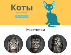 "Check out new work on my @Behance portfolio: ""Коты"" http://be.net/gallery/34350627/koty"
