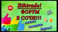 Ethtrade СКОРО форум партнёров компании в Сочи