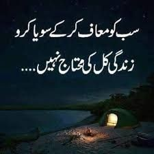 The Effective Pictures We Offer You About funny photo birthday A quality picture can tell you many t Urdu Funny Poetry, Poetry Quotes In Urdu, Best Urdu Poetry Images, Urdu Poetry Romantic, Love Poetry Urdu, Inspirational Quotes In Urdu, Ali Quotes, Islamic Love Quotes, Quran Quotes
