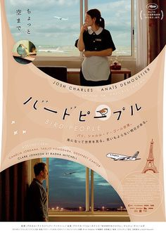フランス・パリの空港内のホテルを舞台に、人生に疲れた人々に起こる出来事を描いたファンタジーヒューマンストーリー。 少し突飛なお話ゆえに、カンヌ国際映画祭の「ある視点」部門に出品された作品です。