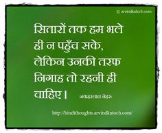 #Hindi #Thoughts: Even if we can't reach the #stars (Hindi Thought) सितारों तक हम भले ही न पहुँच सके #Quote