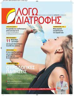Περιοδικό ΛΟΓΩ ΔΙΑΤΡΟΦΗΣ (με το ΠΑΡΑΣΚΗΝΙΟ) | (ΤΕΥΧΟΣ 3)
