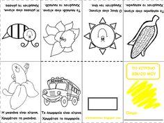 yellow book Preschool Colors, Free Preschool, Preschool Worksheets, Free Printable Worksheets, Free Printables, Math 4 Kids, Mcdonalds Kids, Sight Word Activities, Color Shapes