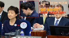 수감번호 503번 박근혜 첫재판 셀프 올림머리? 집착? Park-Geun-Hye First trial