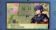 MARTH IN IF!!!!!!!!!!!!!!