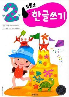 Korean Language Hangul Writing Workbook Children Kids Textbook Age 2 Samsung