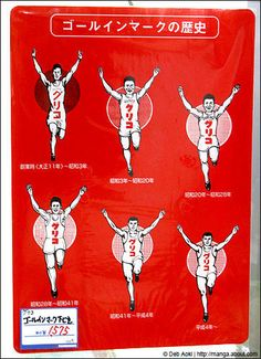 This poster at the Nakano Broadway branch of Mandarake shows the evolution of the Glico running man, the mascot of the Glico candy company. The Glico Man is one of the oldest neon signs in Japan dating back to 1935. The modern version can be seen at Dotonbori, Osaka, Japan