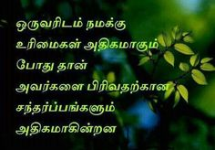 More tamil kavithai www.kadhalkavithai.com Sweet Quotes, True Quotes, Qoutes, Photo Quotes, Picture Quotes, Tamil Love Quotes, Good Morning Texts, Feelings Words, Broken Relationships