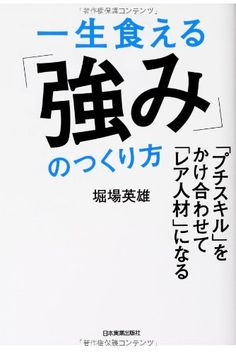「プチスキル」をかけ合わせて「レア人材」になる 一生食える「強み」のつくり方 堀場 英雄 読了:2016年5月3日