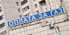 «Газпром»: долг российских потребителей за газ продолжил расти - 28 Марта 2017 - Проектирование газоснабжения