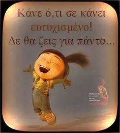 Work Success, Greek Words, Greek Quotes, Thessaloniki, Picture Quotes, Minions, Motivational Quotes, Wisdom, Inspirational