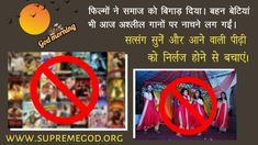 Stop making violent movies. It causes violent behavior. Request to people don't waste your precious time in watching movies. Movies just spoiling your time and life. - Watch satsang on Sadhana TV at (IST) Believe In God Quotes, Quotes About God, Hindu Worship, Allah God, Funny Pigs, Bhakti Yoga, Morning Thoughts, Wednesday Motivation, Life Changing Books