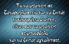 Greek Memes, Funny Greek Quotes, Funny Picture Quotes, Eminem, Funny Statuses, Proverbs Quotes, Summer Quotes, Clever Quotes, Try Not To Laugh