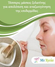 Greek Quotes, Bath Bombs, Beauty Secrets, Home Remedies, Kai, Herbalism, Health And Beauty, Hair Beauty, Shoes