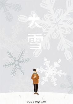 Illustration vectorielle animée de l'hiver chinois par l'illustrateur Oamul Lu.